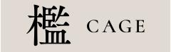 檻(CAGE)