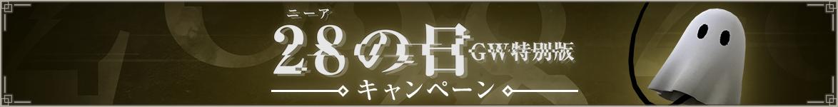 ニーアの日〜GW特別版〜開催